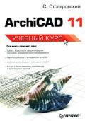 ARCHICAD 11. Учебный курс