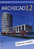ARCHICAD 12. Справочник с примерами
