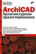 ArchiCAD. Архитектурное проектирование для начинающих