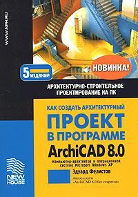 Как создать архитектурный проект в программе ARCHICAD 8.0