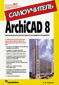 ARCHICAD 8. Самоучитель