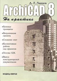 ARCHICAD 8 на практике