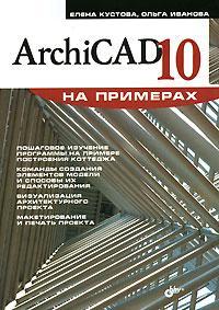ARCHICAD 10. На примерах