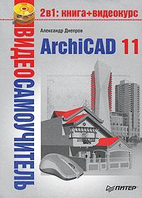 Видеосамоучитель ARCHICAD 11 (+ CD-ROM)