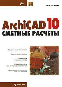 ARCHICAD 10: сметные расчеты
