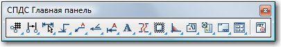Главная панель инструментов оформления nanoCAD СПДС