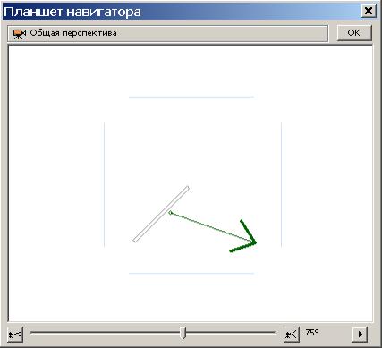 Рисунок 6. Окно Планшета навигатора (Navigator Preview) в режиме построения перспективы
