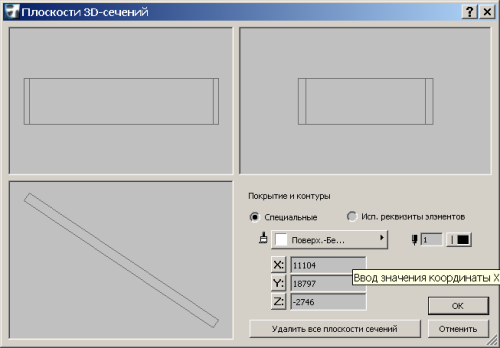 Рисунок 16. Диалог Плоскости 3D-сечений