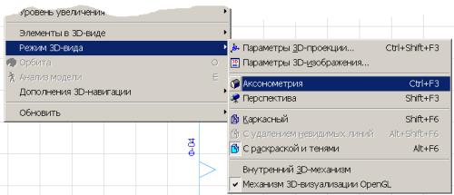 Рисунок 2. Пункт меню (View) -> Режим 3D-вида (3D View Mode).